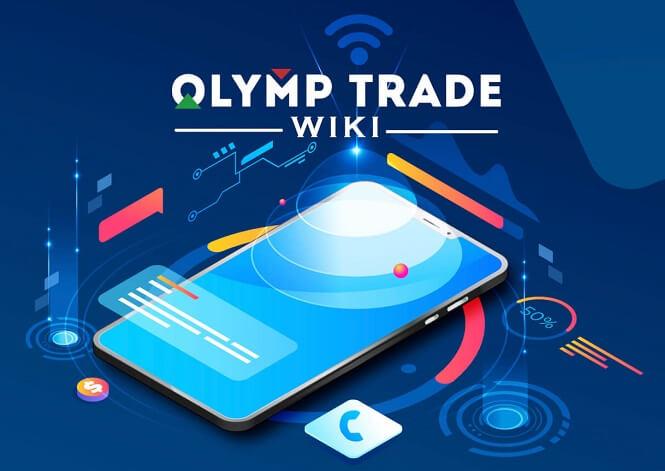 Olymp Trade download — beberapa langkah sederhana